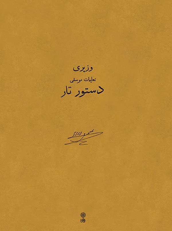 خرید کتاب وزیری - تعلیمات موسیقی دستور تار