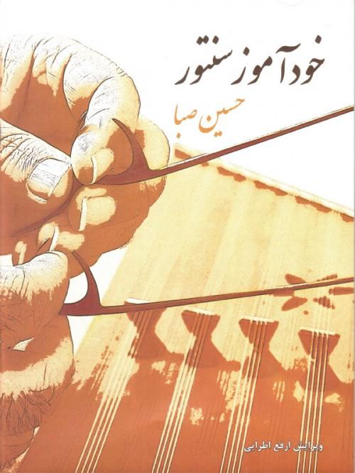 خرید کتاب خودآموز سنتور حسین صبا