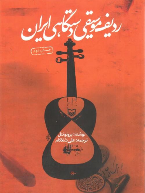 خرید کتاب ردیف موسیقی دستگاهی ایران