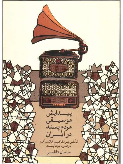 خرید کتاب پیدایش موسیقی مردمپسند نوشته ساسان فاطمی
