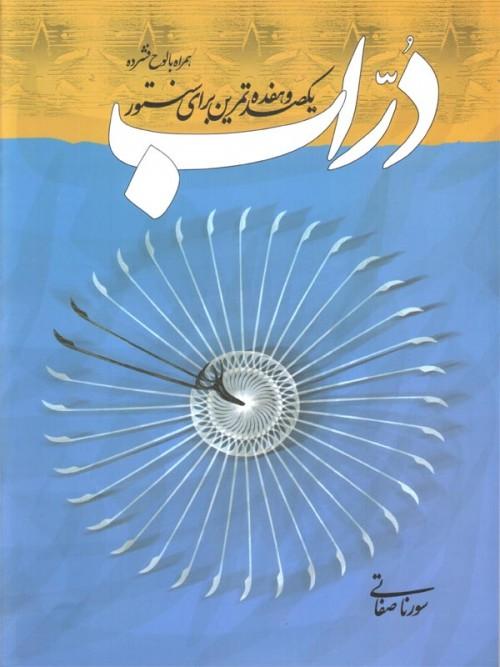 خرید کتاب دراب 117 تمرین برای سنتور