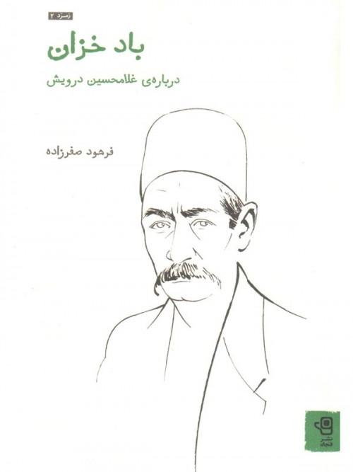 خرید کتاب درباره غلامحسین درویش، باد خزان