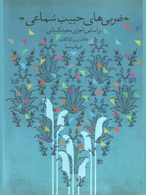 خرید کتاب ضربیهای حبیب سماعی، بر اساس اجرای مجید کیانی