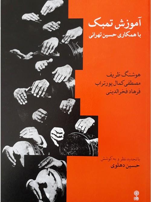 آموزش تمبک با همکاری حسین تهرانی