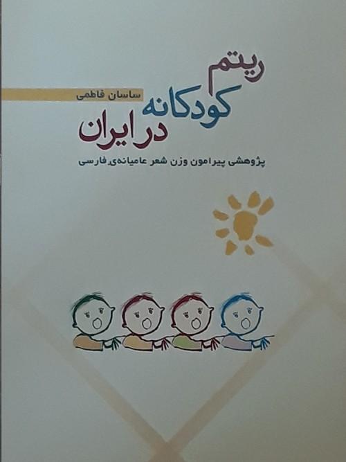 خرید کتاب ریتم کودکانه در ایران