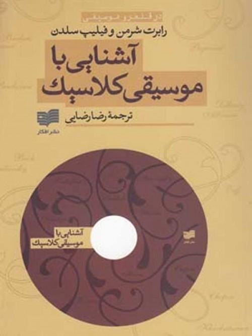 خرید کتاب آشنایی با موسیقی کلاسیک