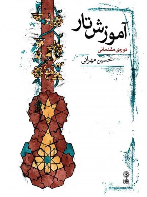 خرید کتاب آموزش تار حسین مهرانی
