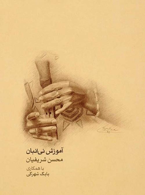 خرید کتاب آموزش نی انبان محسن شریفیان