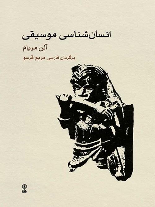 خرید کتاب انسان شناسی موسیقی الن مریام