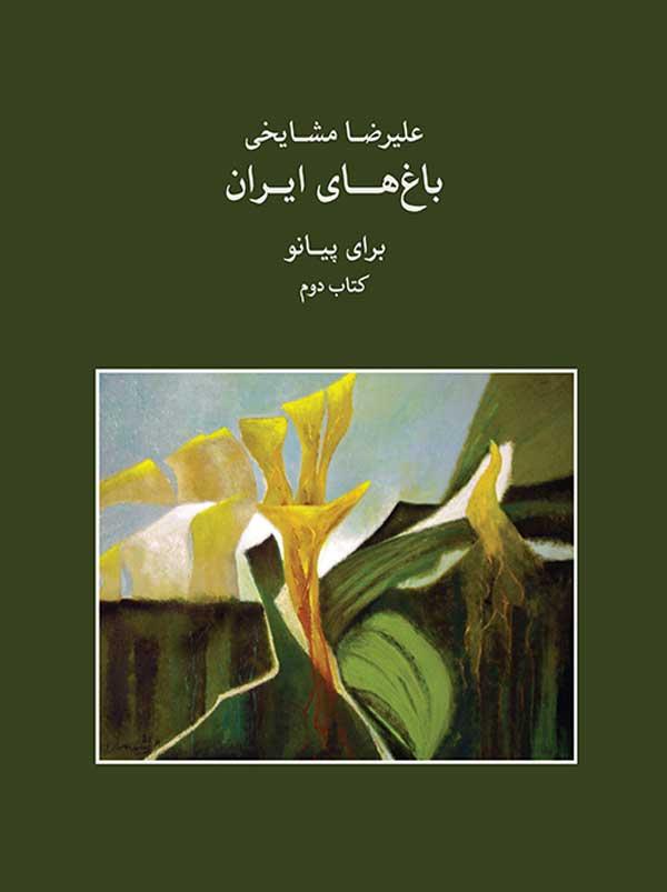 خرید کتاب علیرضا مشایخی باغ های ایران برای پیانو