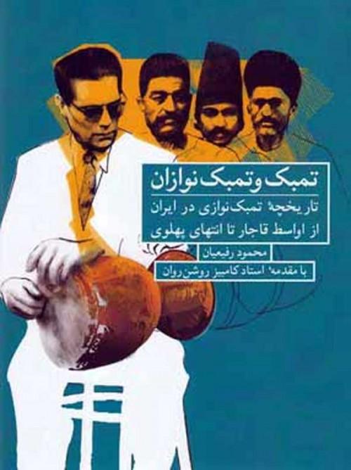 خرید کتاب تمبک و تمبک نوازان تاریخچه تمبک نوازی در ایران