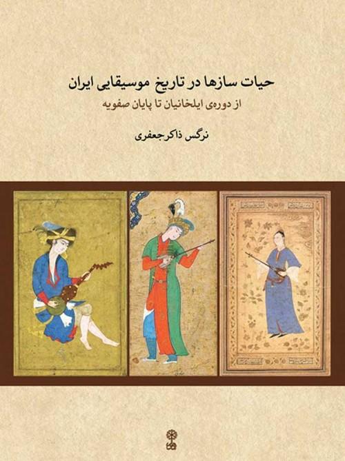 خرید کتاب حیات سازها در تاریخ موسیقایی ایران