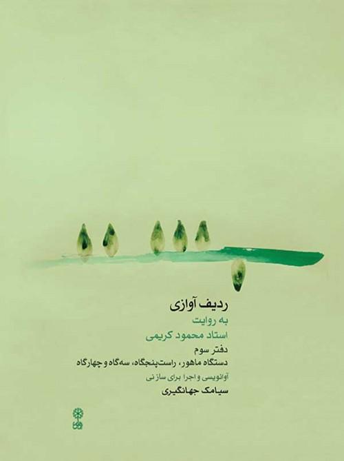 خرید کتاب ردیف آوازی به روایت محمود کریمی 3