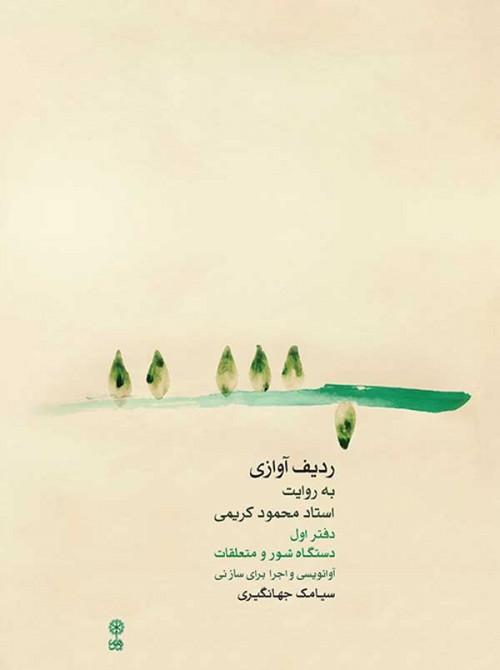 خرید کتاب ردیف آوازی به روایت محمود کریمی