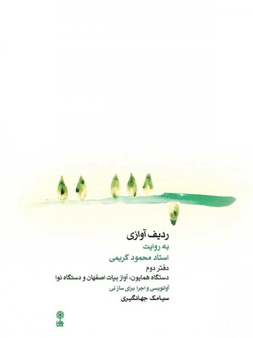 خرید کتاب ردیف آوازی به روایت محمود کریمی 2
