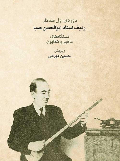 خرید کتاب دوره اول سه تار ردیف ابوالحسن صبا