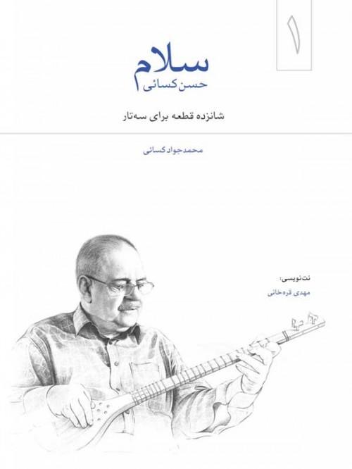 خرید کتاب سلام حسن کسایی شازنده قطعه برای سه تار