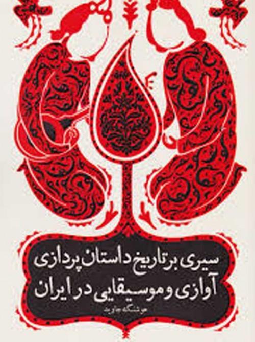 خرید کتاب سیری بر تاریخ داستان پردازی آوازی و موسیقایی در ایران