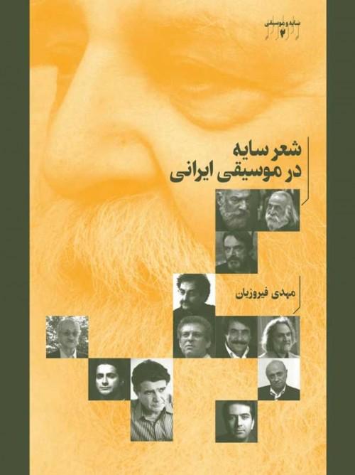 خرید کتاب شعر سایه در موسیقی ایرانی