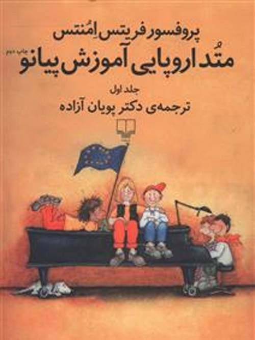 خرید کتاب متد اروپایی آموزش پیانو 1