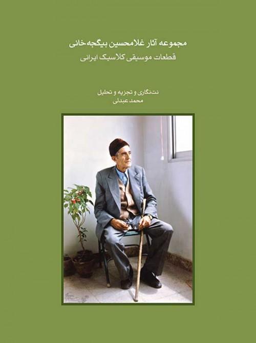 خرید کتاب مجموعه آثار غلامحسین بیگچه خانی