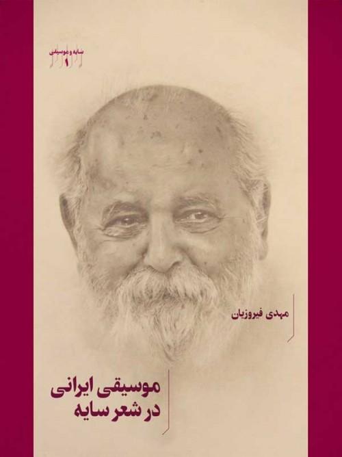 خرید کتاب موسیقی ایرانی در شعر سایه