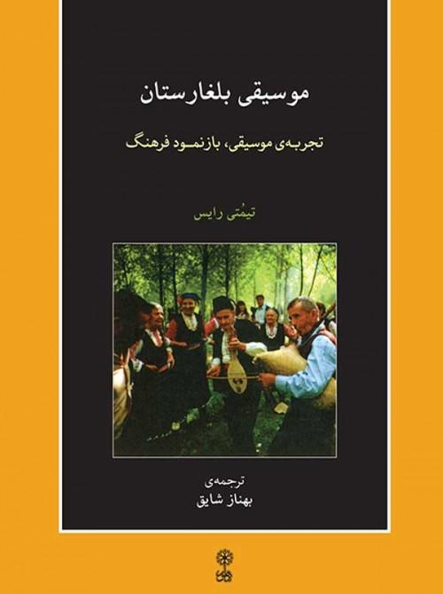خرید کتاب موسیقی بلغارستان