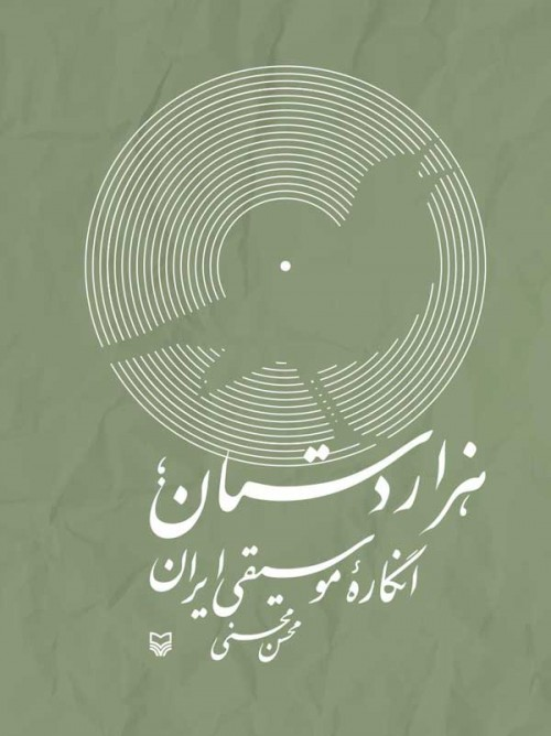 خرید کتاب هزاردستان انگاره موسیقی ایران
