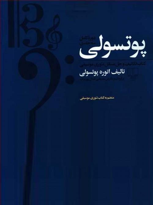 خرید کتاب پوتسولی- دوره کامل سهجلدی