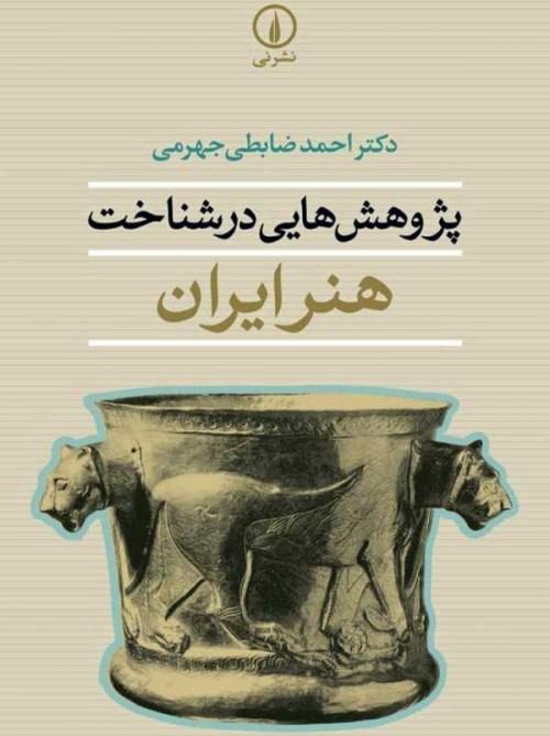 خرید کتاب پژوهش هایی در شناخت هنر ایران