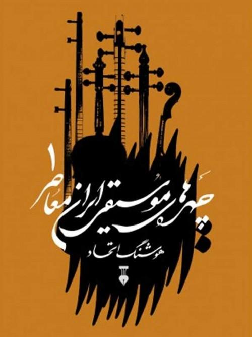 خرید کتاب چهره های موسیقی ایران معاصر 1