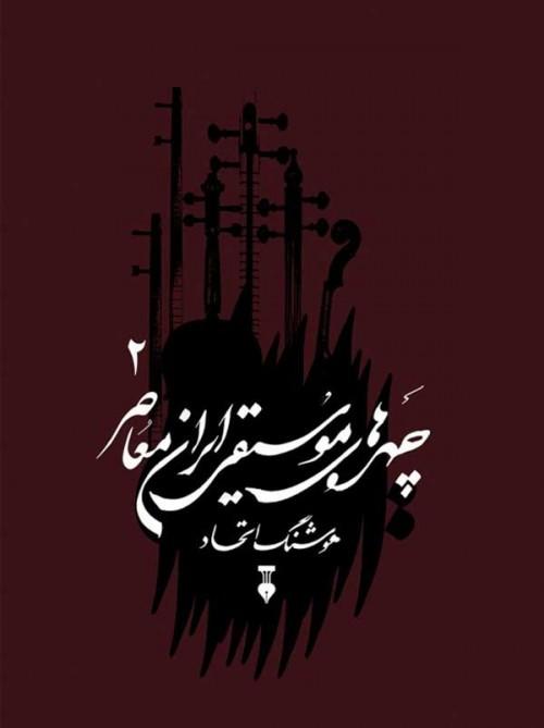 خرید کتاب چهره های موسیقی ایران معاصر 2