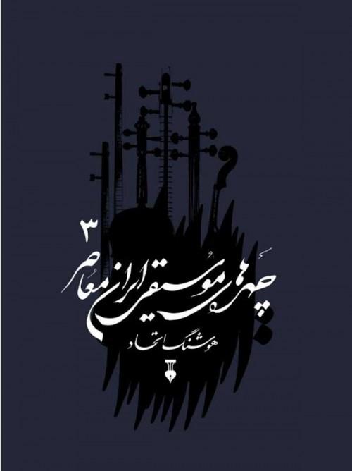 خرید کتاب چهره های موسیقی ایران معاصر 3
