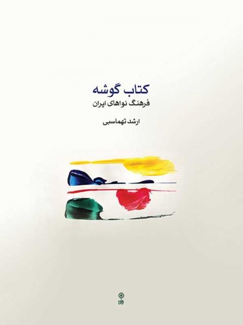 خرید کتاب گوشه فرهنگ نواهای ایران