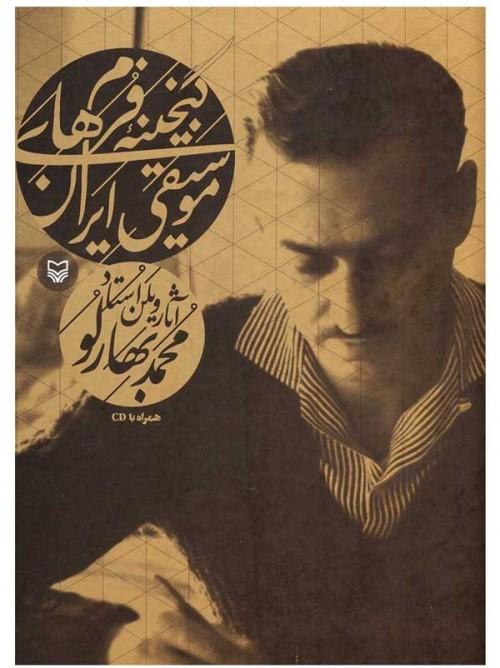 خرید کتاب گنجینه فرم های موسیقی ایرانی