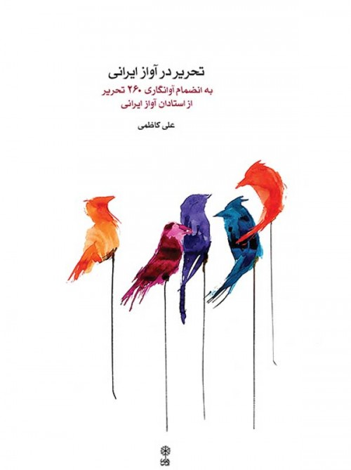 خرید کتاب تحریر در آواز ایرانی