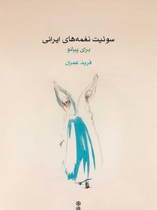 سوئیت نغمههای ایرانی