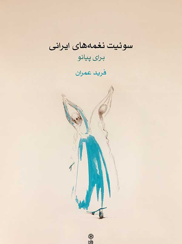 خرید کتاب سوئیت نغمههای ایرانی