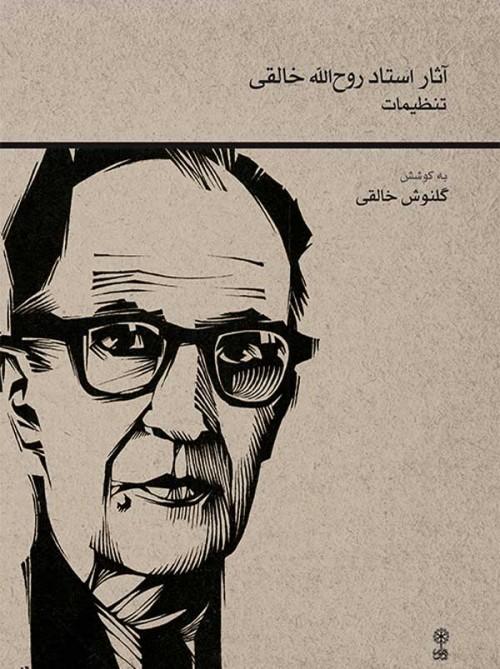 خرید کتاب آثار استاد روحالله خالقی تنظیمات