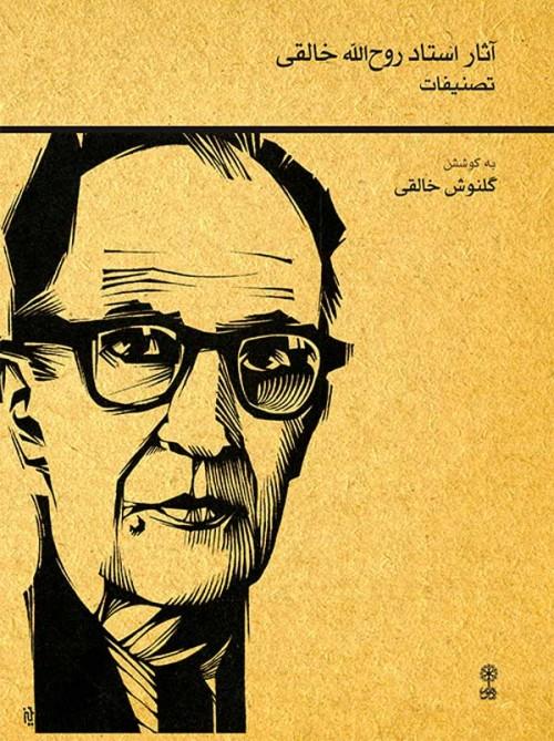 خرید کتاب آثار استاد روحالله خالقی تصنیفات