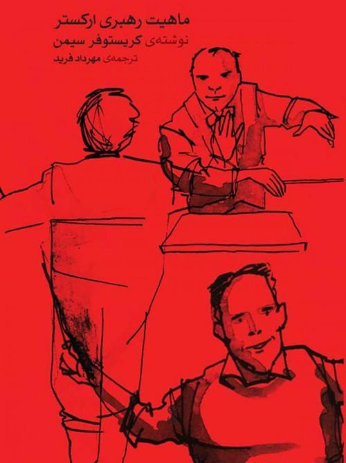 خرید کتاب ماهیت رهبری ارکستر