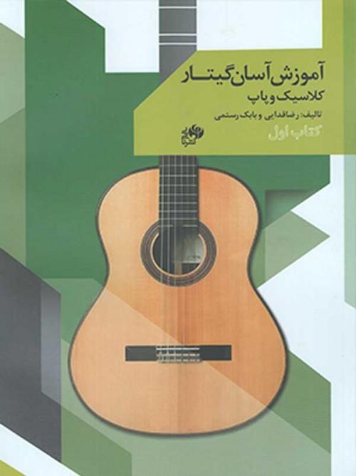 خرید کتاب آموزش آسان گیتار کلاسیک و پاپ
