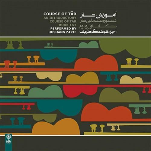 خرید آلبوم موسیقی آموزش تار هوشنگ ظریف