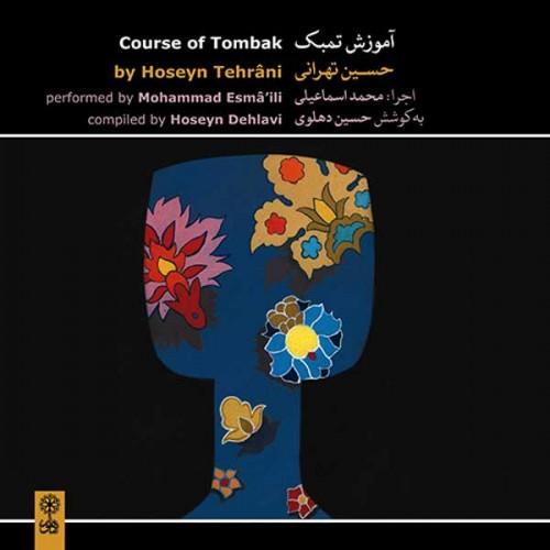 خرید آلبوم موسیقی آموزش تمبک حسین تهرانی