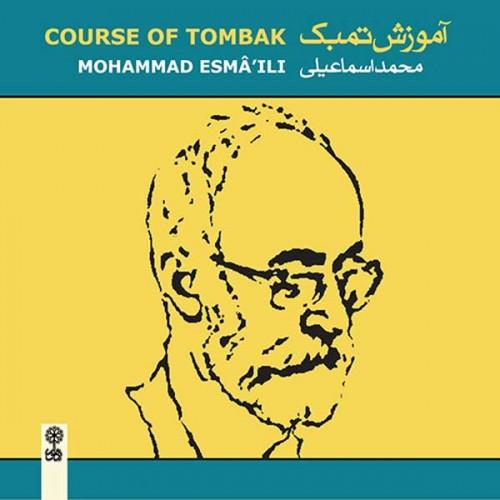 خرید آلبوم موسیقی آموزش تمبک محمد اسماعیلی