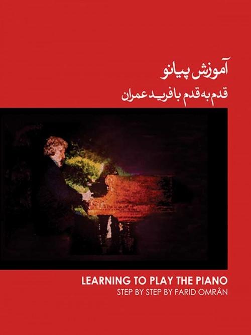 خرید کتاب آموزش پیانو قدم به قدم با فرید عمران 1