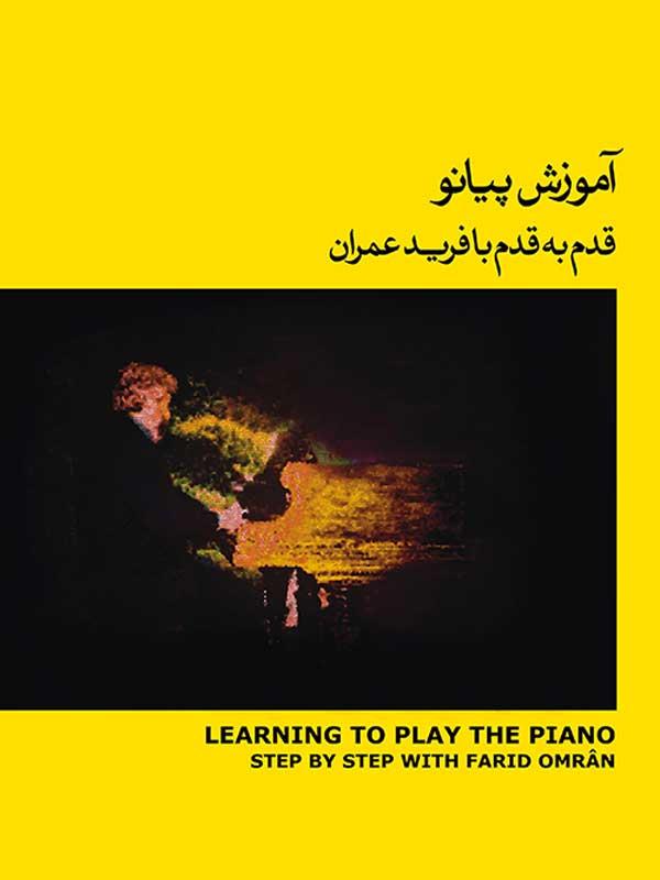 خرید کتاب آموزش پیانو قدم به قدم با فرید عمران 2
