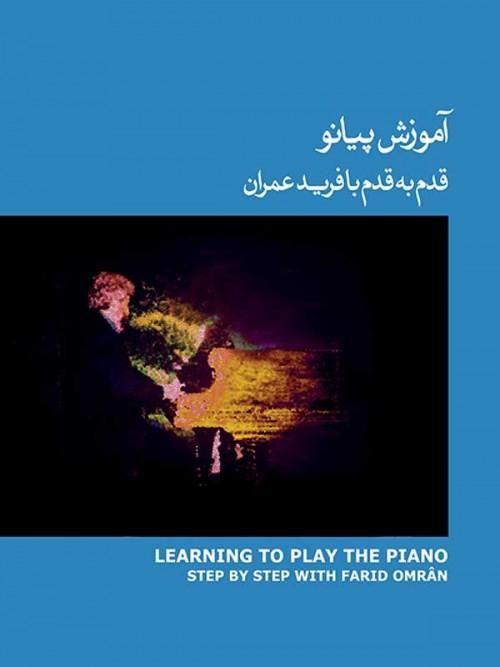 خرید کتاب آموزش پیانو قدم به قدم با فرید عمران 3