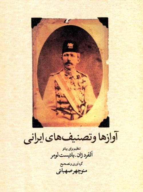 خرید کتاب آوازها و تصنیف های ایرانی
