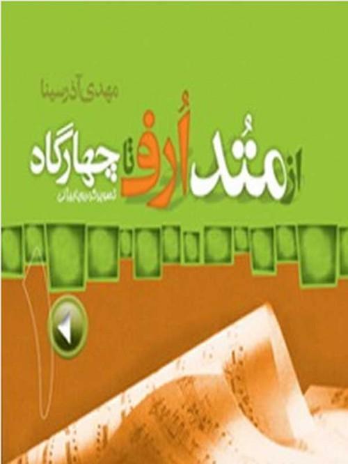 خرید کتاب از متد ارف تا چهارگاه مهدی آذرسینا 1